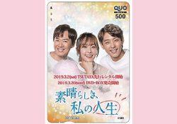 「素晴らしき、私の人生」DVDリリース開始記念オリジナルQUOカード プレゼント
