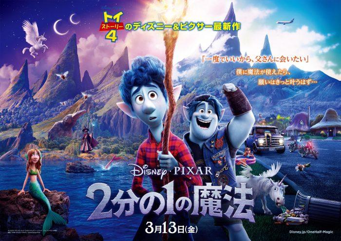 試写会,映画,2分の1の魔法,ディズニー,ピクサー,志尊淳,城田優,TNC
